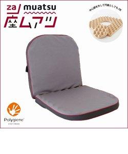 座ムアツ<br>長時間座ってもムアツが快適にサポート。<br>ムアツクッション