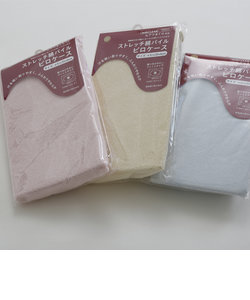 ストレッチ綿パイルピロケース