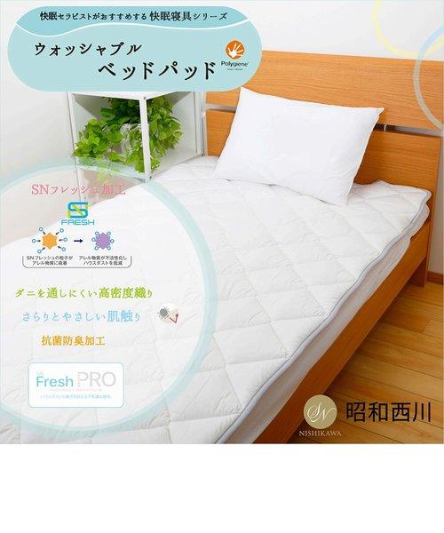 ウォッシャブルベッドパッドダブル<br>ハウスダストの働きを抑える寝具シリーズ<br>[SNフレッシュプロ]