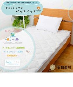 ウォッシャブルベッドパッドクイーン<br>ハウスダストの働きを抑える寝具シリーズ<br>[SNフレッシュプロ]