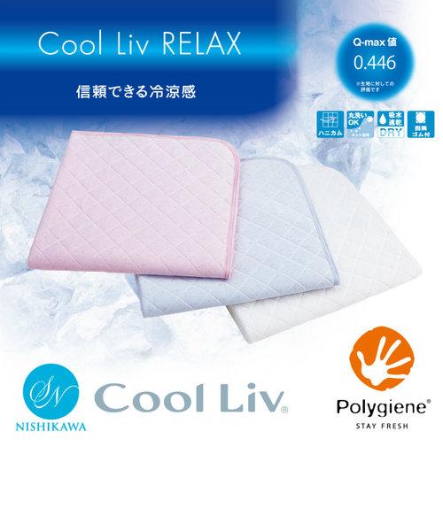 ひんやりパッド CoolLiv RELAX/パッドシーツ シングル