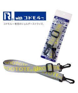 0325 ルートート/ OPストラップ(ショルダーストラップ)コドモルー専用