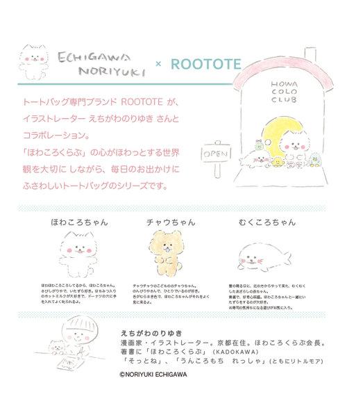 163001 ルートート(ROOTOTE)/ RT EUサーモキーパー ダレス ECHIGAWA(エチガワ)-A
