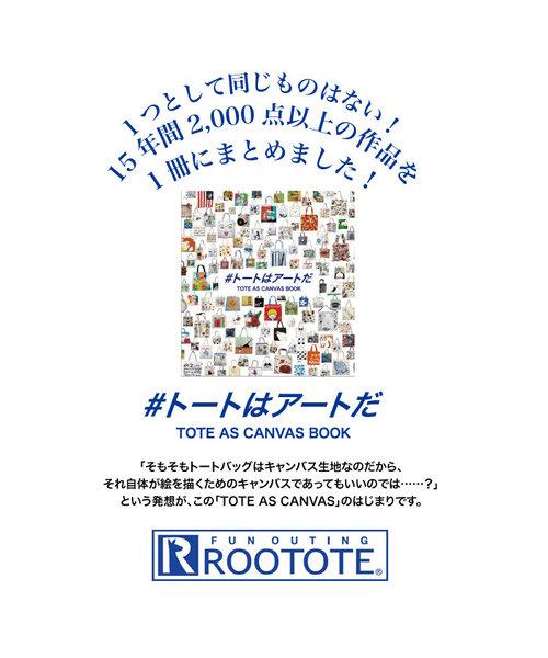 970001 ルートート(ROOTOTE)/ TOTE AS CANVAS BOOK 「#トートはアートだ」ブック