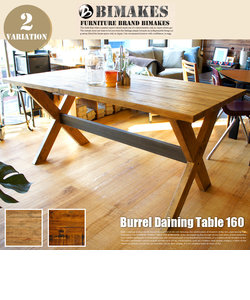 バレルダイニングテーブル160 BIMAKES ブラウン
