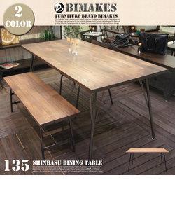 シンバスダイニングテーブル135 BIMAKES ウォールナット