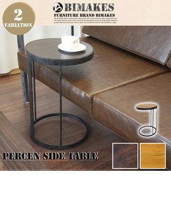 パーセンサイドテーブル BIMAKES ブラウン
