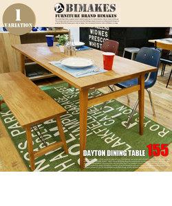 デイトンダイニングテーブル155 オーク BIMAKES