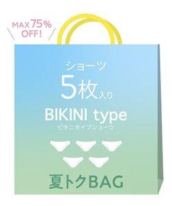 【2021年福袋】新春BAG レギュラーショーツ 5枚SET (X738)