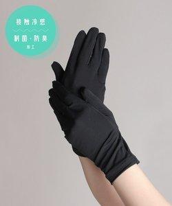 『安心の接触対策!』 夏用 クールタッチ NanoTec グローブ / 接触冷感 ナノテック 手袋