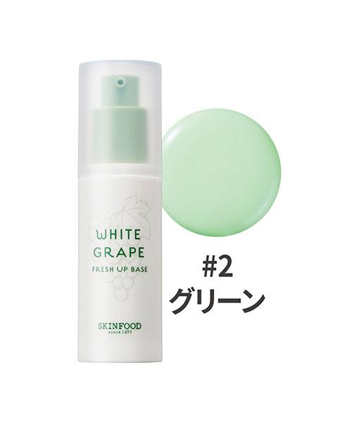 ホワイトグレープ フレッシュアップベース #02 グリーン 30mL