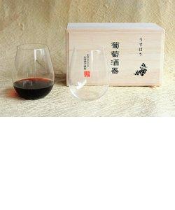うすはり葡萄酒器ボルドークリア2P