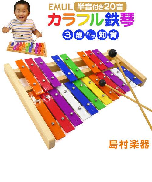 カラフル鉄琴 20音(半音付き) 知育 楽器 玩具 誕生日 プレゼントにおすすめ