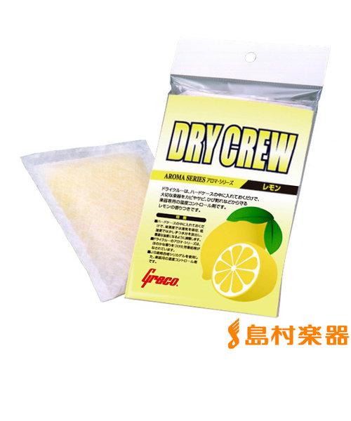 DRY CREW レモン 湿度調整剤