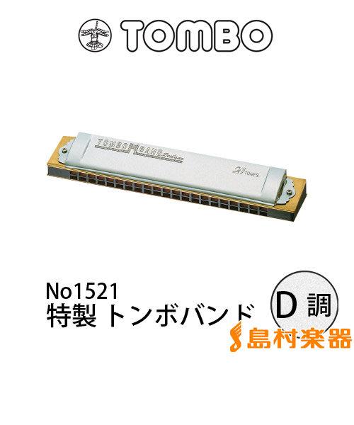 No.1521 複音ハーモニカ 特製トンボバンド 【D調】 【21穴】 【メジャー】