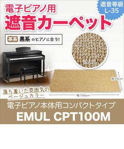 CPT100M 電子ピアノ用 防音 マット ベージュカラー
