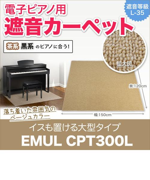 CPT300L 電子ピアノ用 防音 マット ベージュカラー