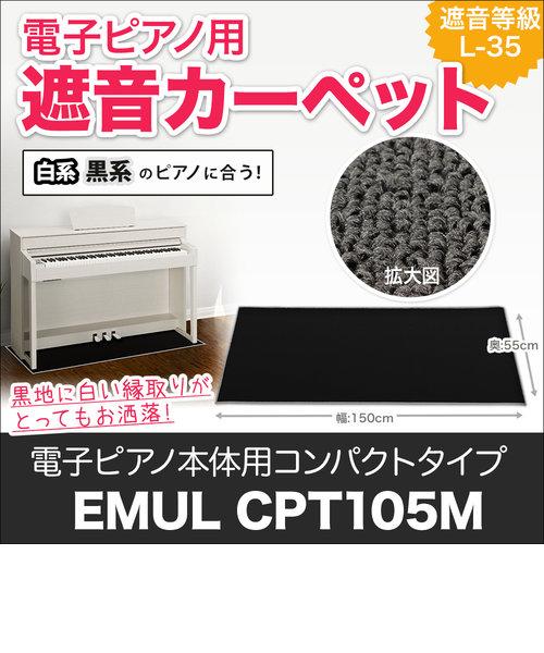 CPT105M 電子ピアノ用 防音 マット ミルキーブラックカラー