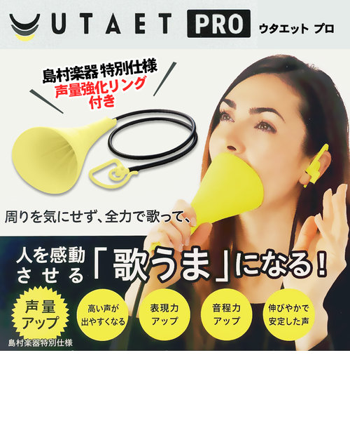 UTAET PRO ウタエット プロ 【自宅練習】 【カラオケ】