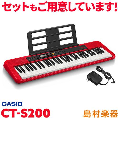 CT-S200 RD レッド 61鍵盤 Casiotone カシオトーン