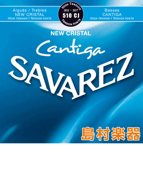 510CJ クラシックギター弦 NEW CRISTAL CANTIGA High tension