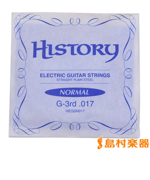 HEGSN017 エレキギター弦 G-3rd .017 【バラ弦1本】
