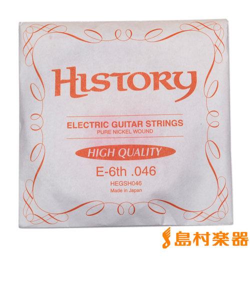 HEGSH046 エレキギター弦 E-6th .046 【バラ弦1本】
