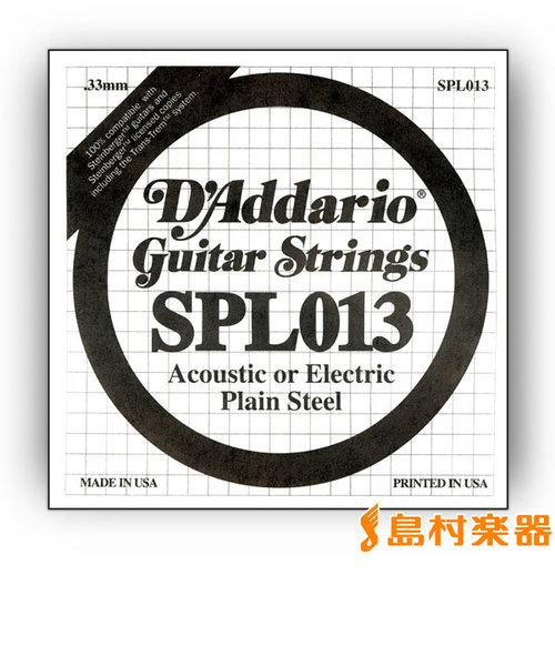 SPL013 アコギ/エレキギター兼用弦 Plain Steel Double Ball End Singles 013 【バラ弦1本】