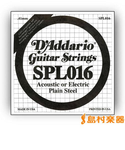 SPL016 アコギ/エレキギター兼用弦 Plain Steel Double Ball End Singles 016 【バラ弦1本】