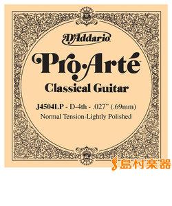 J4504LP クラシックギター弦 ProArte Lightly Polished ノーマルテンション 4弦:0360 【バラ弦1本】