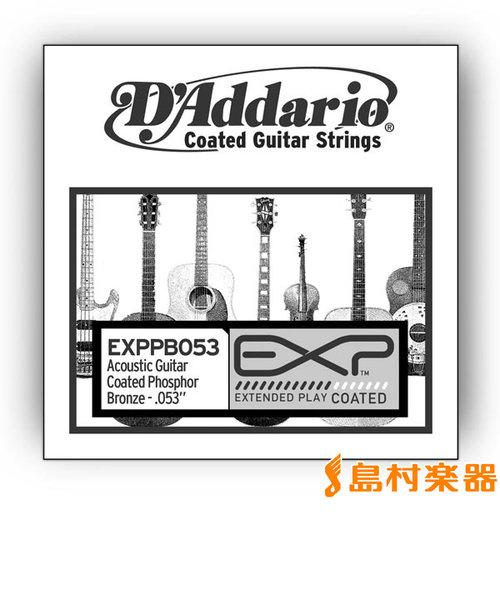 EXPPB053 アコースティックギター弦 EXP Coated Phosphor Bronze Round Wound 053 【バラ弦1本】