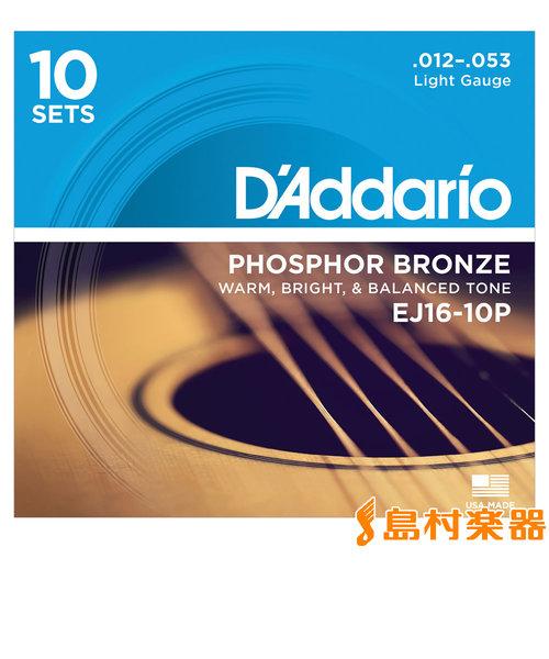 EJ16/10P アコースティックギター弦 Phosphor Bronze Multi-Packs ライトゲージ 012-053 【10セットパック】