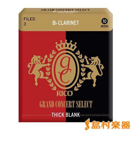 THICK BLANK リード B♭クラリネット用 グランドコンサートセレクト シックブランク 【ファイルドカット】 【硬さ:3】 【10枚入り】