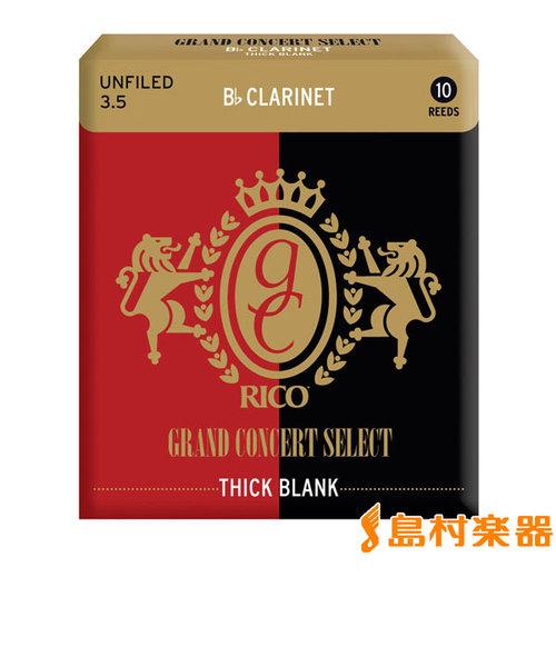 THICK BLANK リード B♭クラリネット用 グランドコンサートセレクト シックブランク 【アンファイルド】 【硬さ:3 1/2】 【10枚入り】