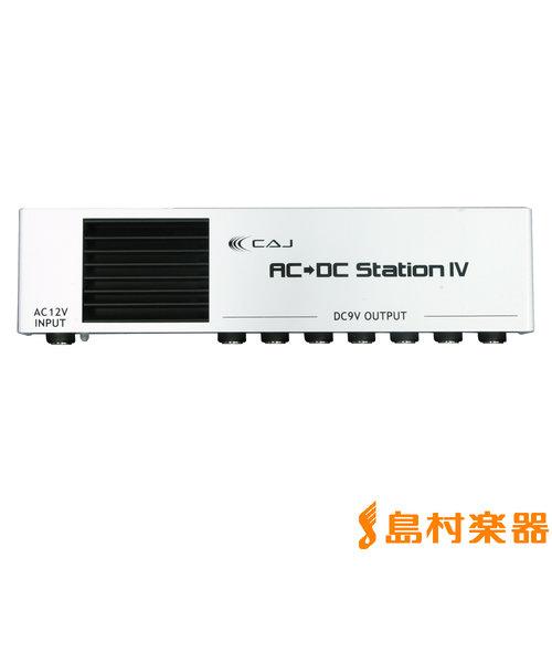 AC/DC Station IV White パワーサプライ