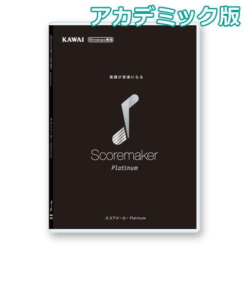 スコアメーカー Platinum アカデミック版 楽譜作成ソフト