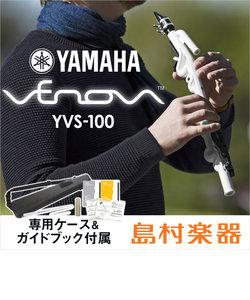Venova (ヴェノーヴァ) YVS-100 カジュアル管楽器 【専用ケース付き】