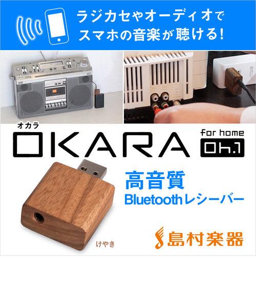 Oh.1 (けやき) 高音質 Bluetoothレシーバー [ オーディオ/ ラジカセ / ミニコンポ ] スマホ対応