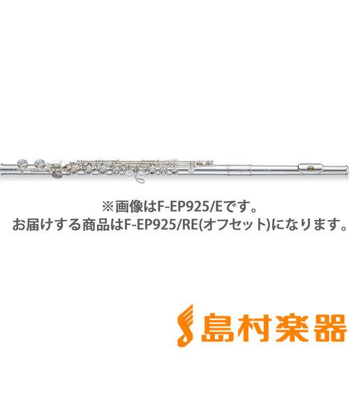 F-EP925/RE OF フルート C足部管 オフセット リングキイ Eメカ付