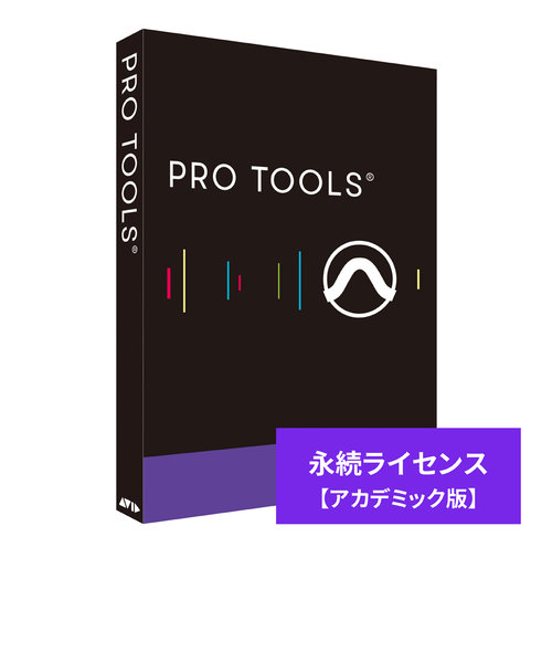 Pro Tools 永続ライセンス 新規購入 アカデミック版 学生/教員用 9935-71828-00