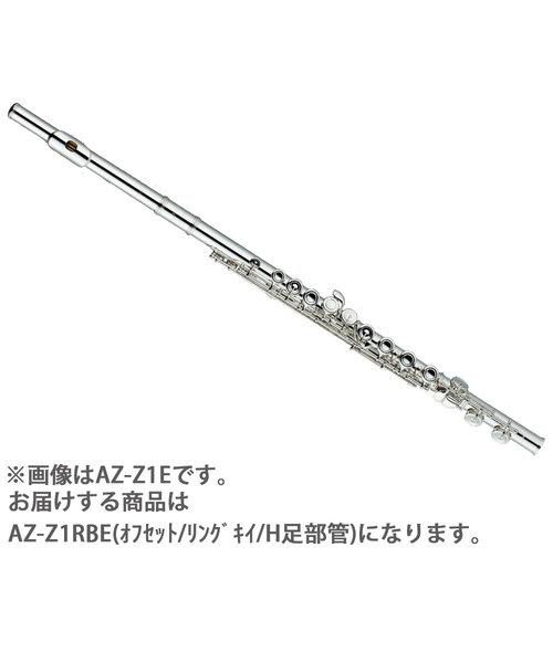 AZ-Z1RBE/OF フルート H足部管 オフセット リングキイ Eメカ付