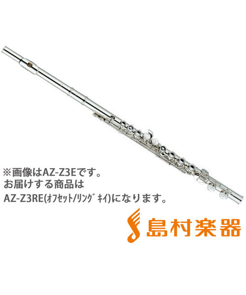 AZ-Z3RE/OF フルート C足部管 オフセット リングキイ Eメカ付