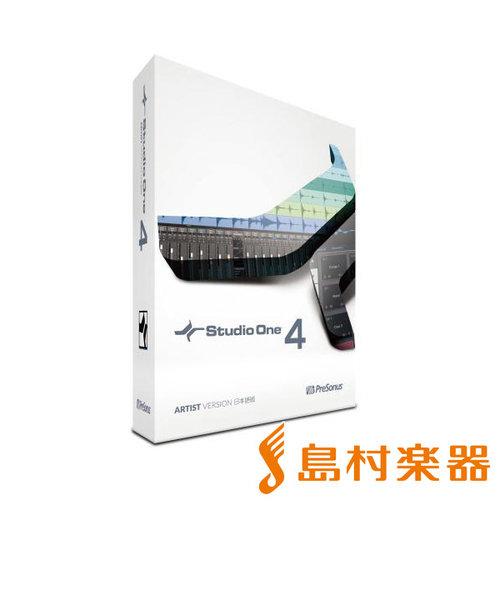 Studio One 4 Artist 日本語版(ボックス) 通常版 DAWソフト
