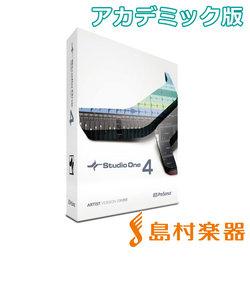 Studio One 4 Artist 日本語版(ボックス) アカデミック版 DAWソフト