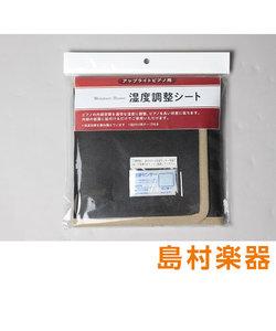 MOT-1000LL BK 湿度調整シート アップライトピアノ専用