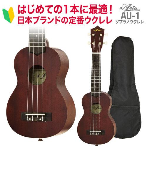 AU-1 ソプラノウクレレ マホガニー材