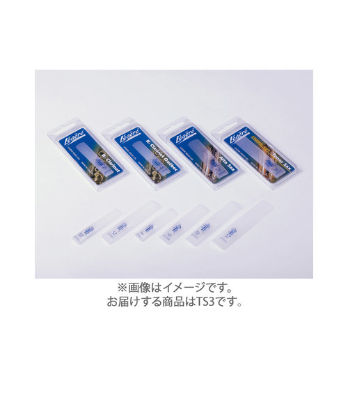 TS3 リード テナーサックス用 樹脂製 【硬さ:3】