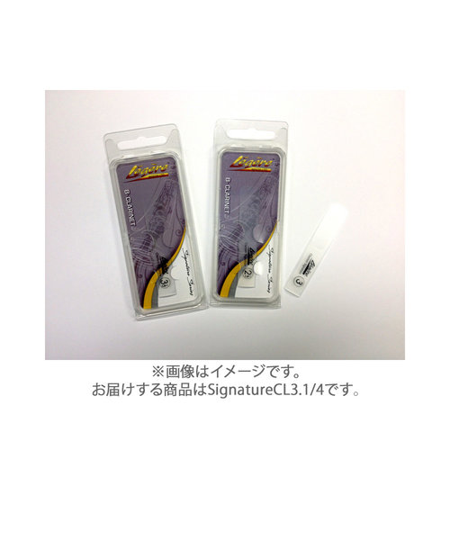 SignatureCL3.1/4 リード B♭クラリネット用 樹脂製 【硬さ:3.1/4】