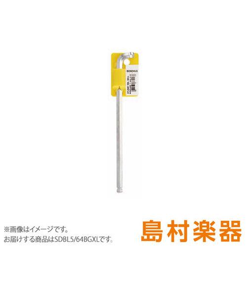 SDBL5/64BGXL スタビーダブルボール L-レンチ