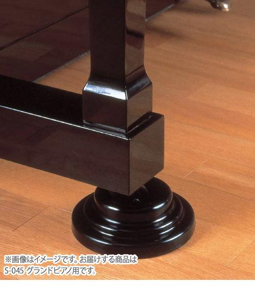 S-045 黒 スーパーピアノストップ ヤマハグランドピアノ Wキャスター用3個
